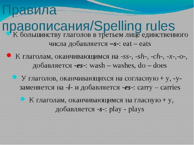 Правила правописания/Spelling rules К большинству глаголов в третьем лице еди...