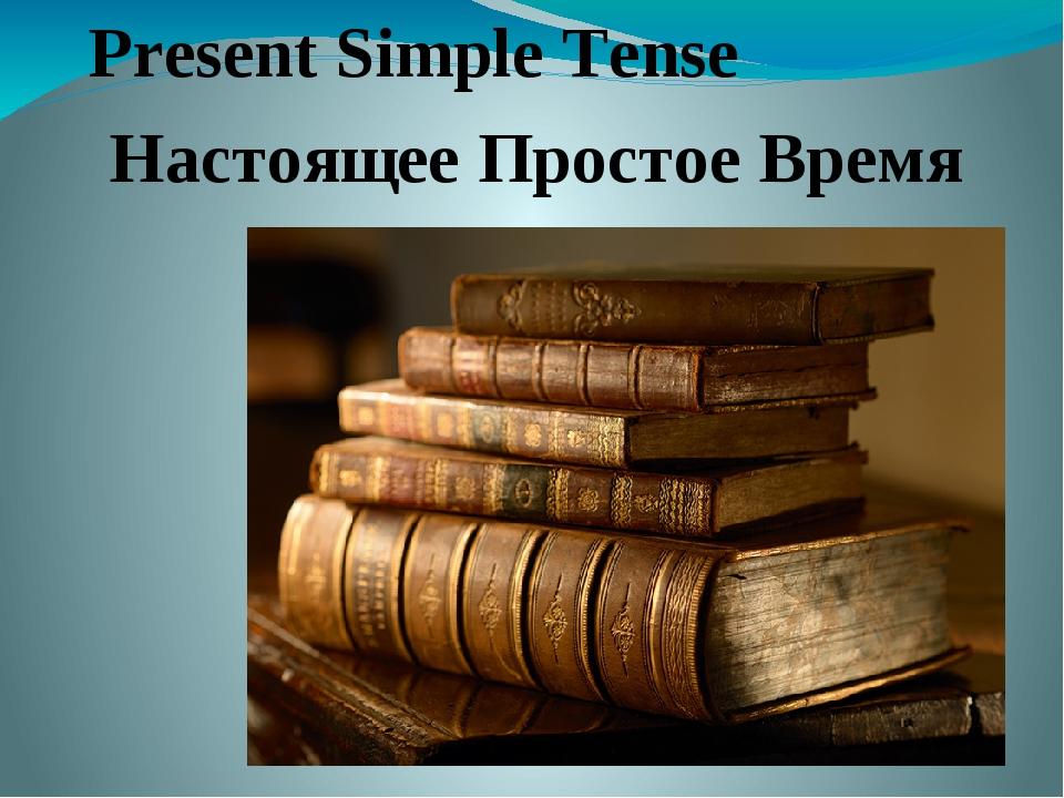 Present Simple Tense Настоящее Простое Время