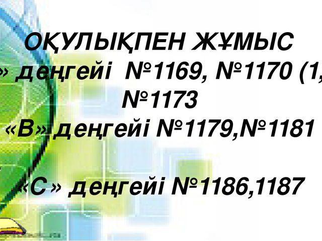 ОҚУЛЫҚПЕН ЖҰМЫС «А» деңгейі №1169, №1170 (1,2), №1173 «В» деңгейі №1179,№118...