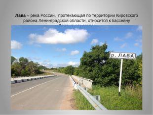 Лава– река России, протекающая по территории Кировского района Ленинградско