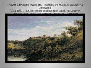 Картина русского художника - пейзажиста Михаила Ивановича Лебедева (1811-183