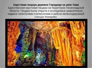 Карстовая пещера деревни Городище на реке Лава Единственная карстовая пещера