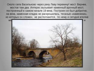 Около села Васильково через реку Лаву перекинут мост. Вернее, мостов там два.