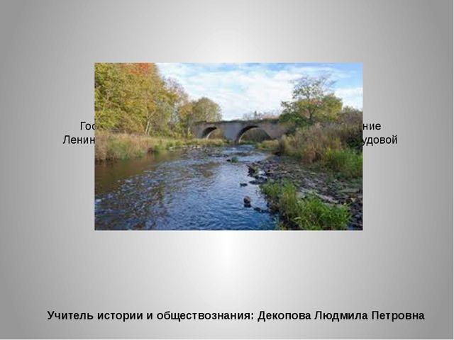 Государственное казенное образовательное учреждение Ленинградской области «На...