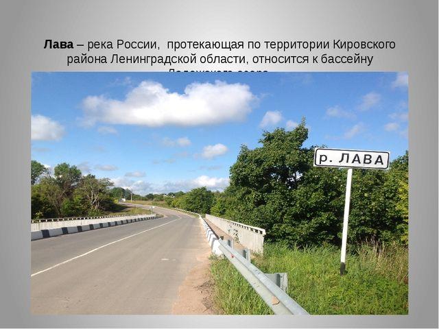Лава– река России, протекающая по территории Кировского района Ленинградско...