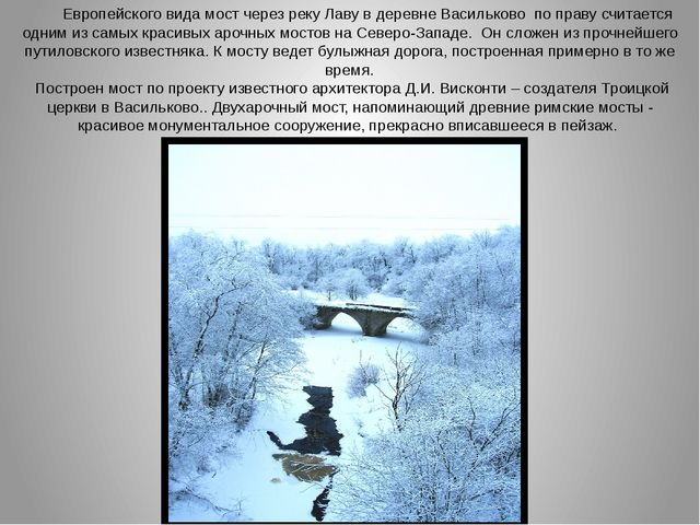 Европейского вида мост через реку Лаву в деревне Васильково по праву считаетс...