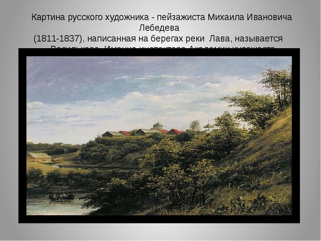 Картина русского художника - пейзажиста Михаила Ивановича Лебедева (1811-183...