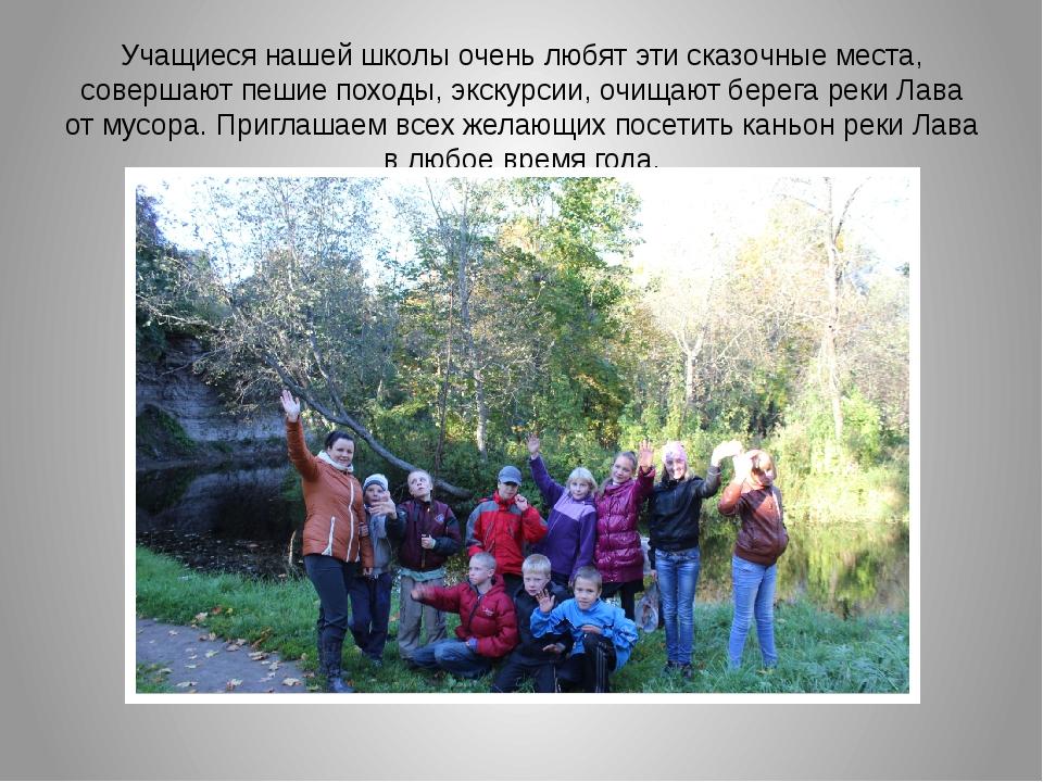Учащиеся нашей школы очень любят эти сказочные места, совершают пешие походы,...