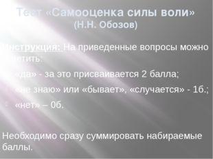 Тест «Самооценка силы воли» (Н.Н. Обозов) Инструкция: На приведенные вопросы
