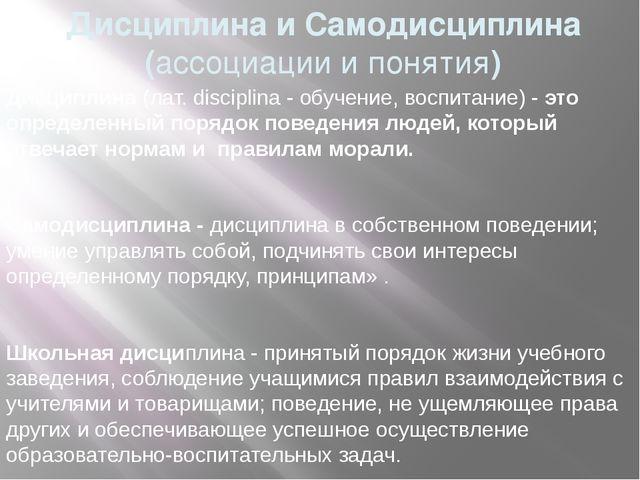 Дисциплина и Самодисциплина (ассоциации и понятия) Дисциплина (лат. disciplin...