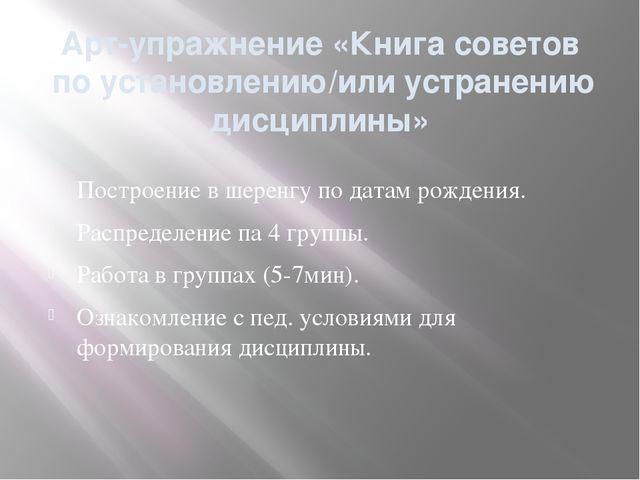 Арт-упражнение «Книга советов по установлению/или устранению дисциплины» Пост...