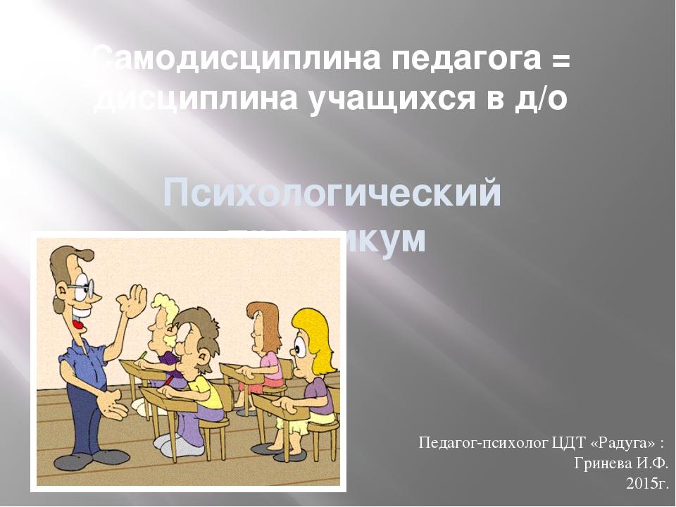 Самодисциплина педагога = дисциплина учащихся в д/о Психологический практикум...