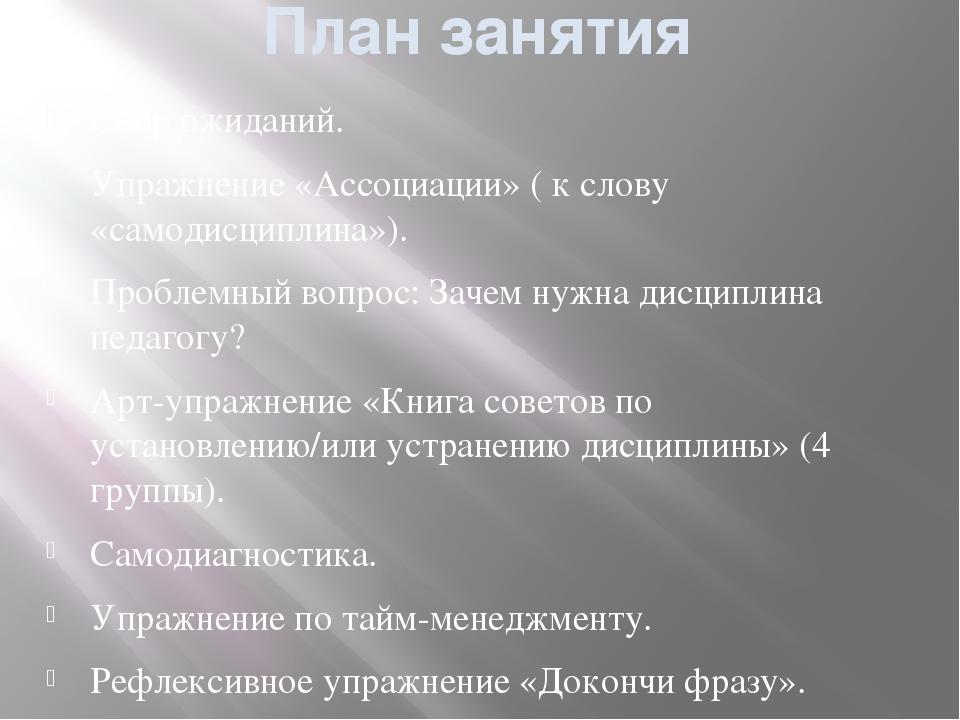 План занятия Сбор ожиданий. Упражнение «Ассоциации» ( к слову «самодисциплина...