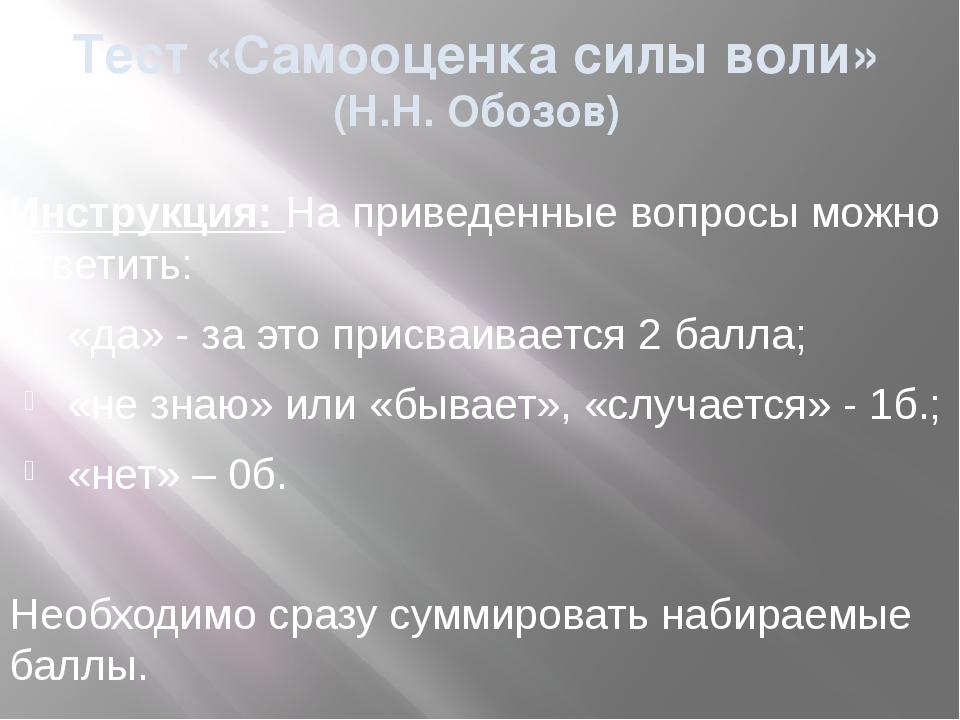 Тест «Самооценка силы воли» (Н.Н. Обозов) Инструкция: На приведенные вопросы...