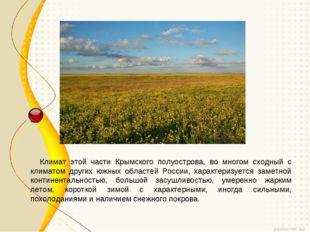 Климат этой части Крымского полуострова, во многом сходный с климатом других
