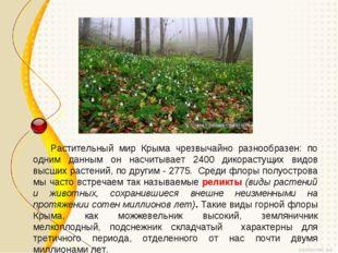 Растительный мир Крыма чрезвычайно разнообразен: по одним данным он насчитыв