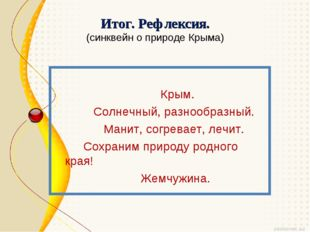 Итог. Рефлексия. (синквейн о природе Крыма) Крым. Солнечный, разнообразный. М