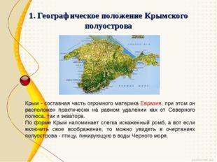 1. Географическое положение Крымского полуострова Крым - составная часть огро