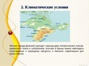 2. Климатические условия Вблизи города Джанкой проходит граница двух климатич