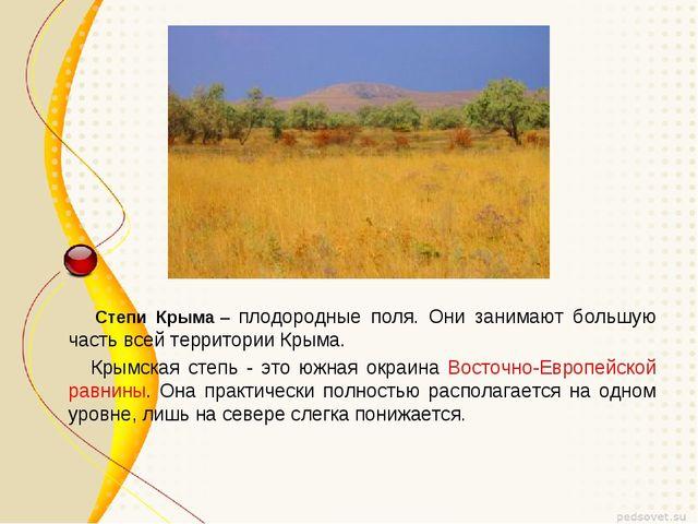 Степи Крыма– плодородные поля. Они занимают большую часть всей территории К...