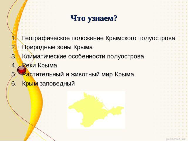 Что узнаем? Географическое положение Крымского полуострова Природные зоны Кры...