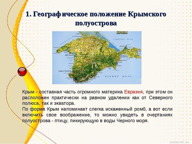 1. Географическое положение Крымского полуострова Крым - составная часть огро...