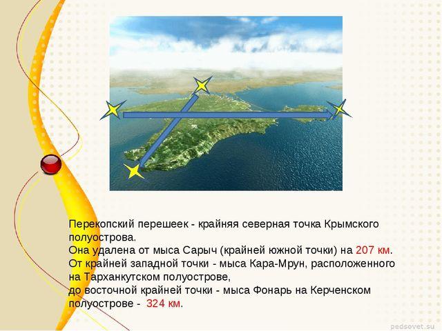 Перекопский перешеек - крайняя северная точка Крымского полуострова. Она удал...