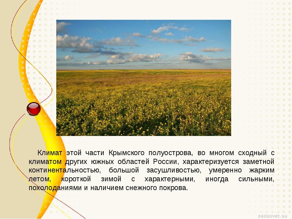 Климат этой части Крымского полуострова, во многом сходный с климатом других...