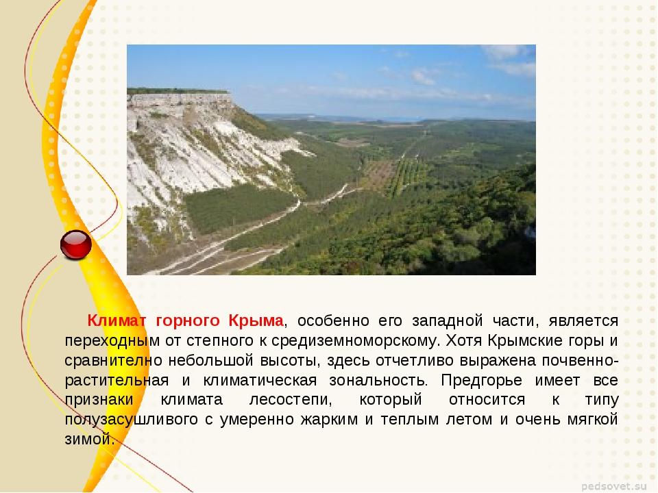 Климат горного Крыма, особенно его западной части, является переходным от ст...