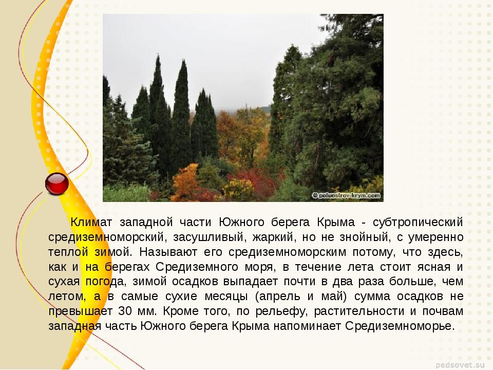 Климат западной части Южного берега Крыма - субтропический средиземноморский...