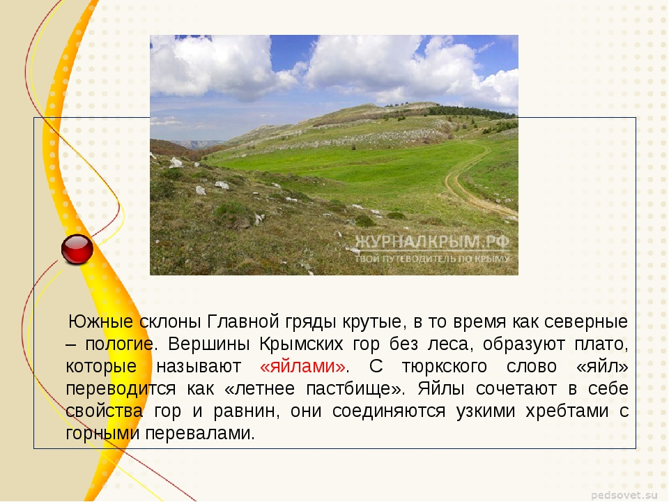 Южные склоны Главной гряды крутые, в то время как северные – пологие. Вершин...