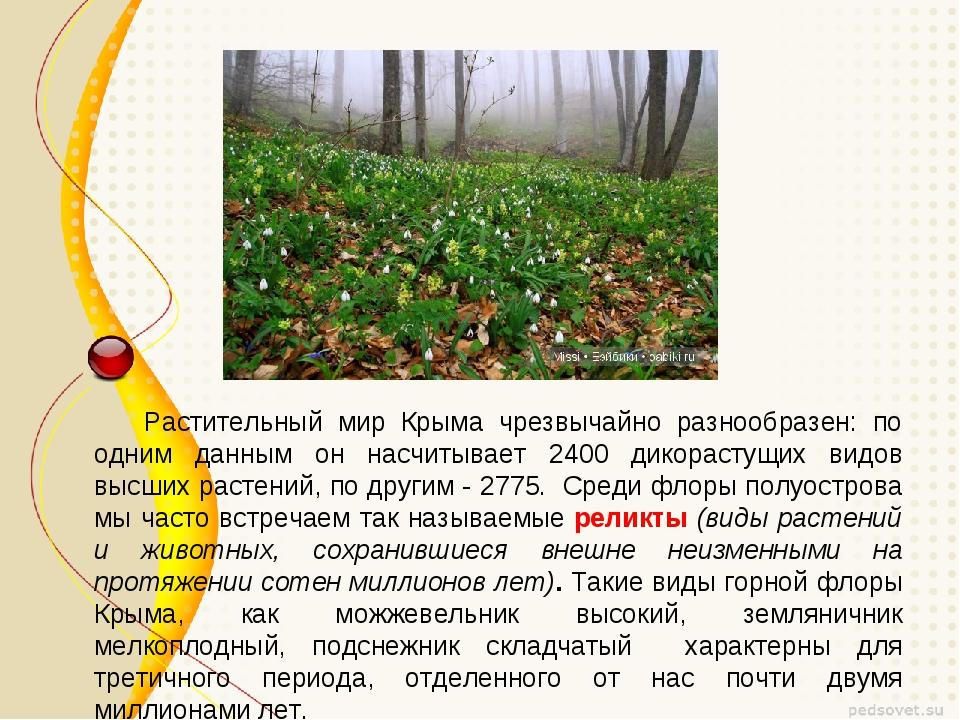 Растительный мир Крыма чрезвычайно разнообразен: по одним данным он насчитыв...