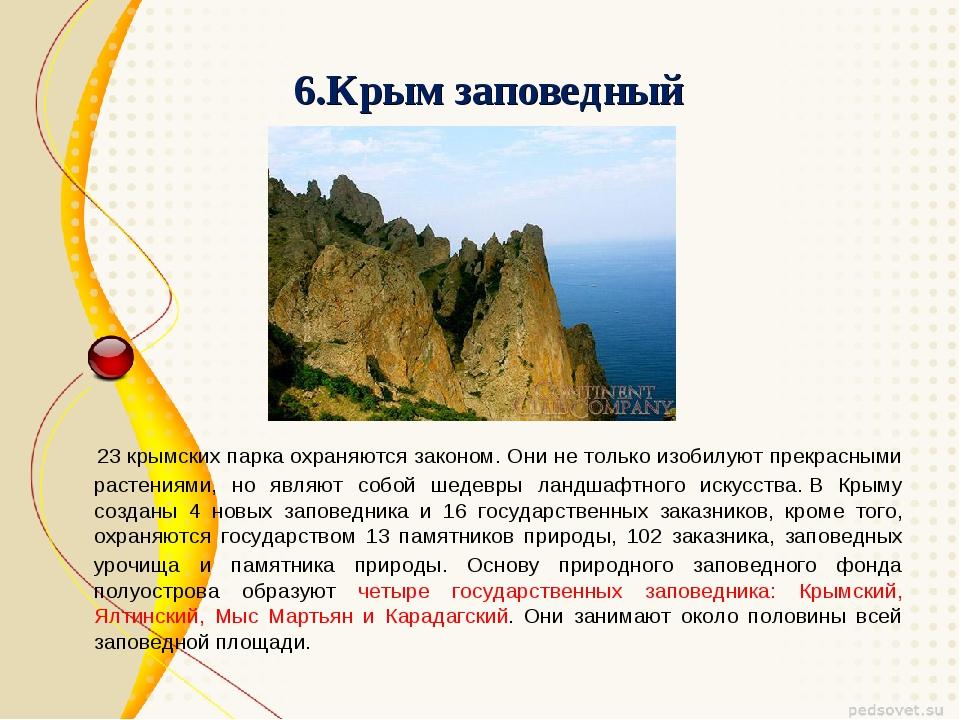 6.Крым заповедный 23 крымских парка охраняются законом. Они не только изобилу...