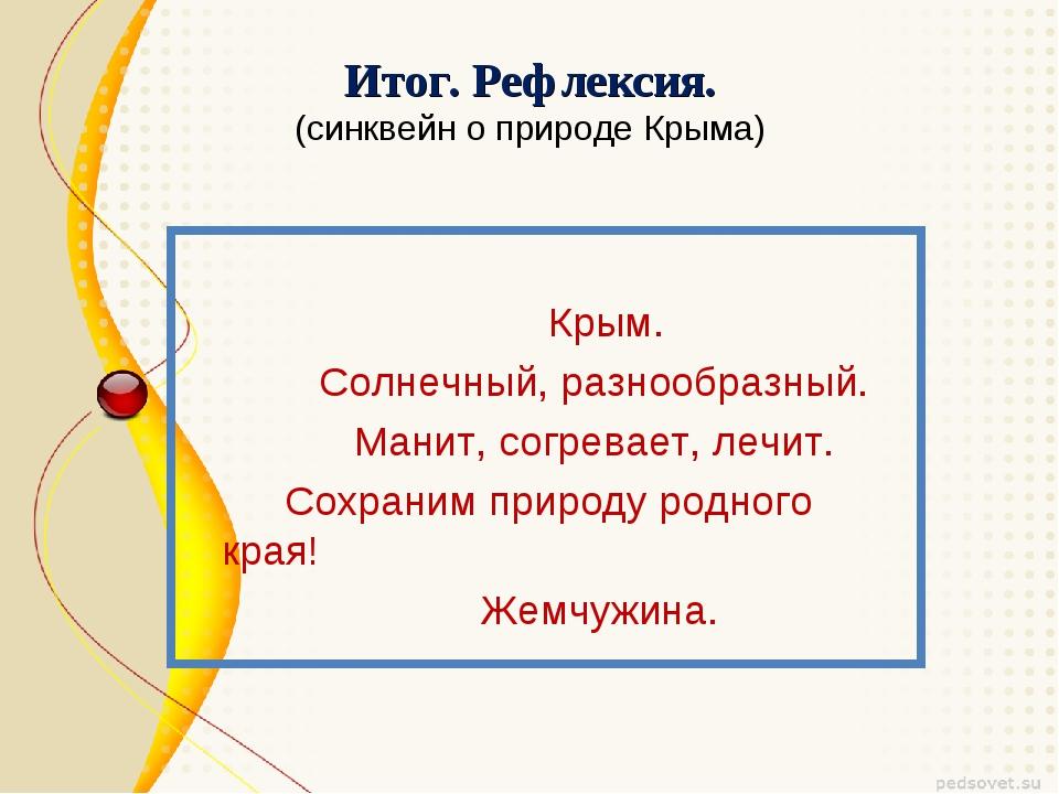 Итог. Рефлексия. (синквейн о природе Крыма) Крым. Солнечный, разнообразный. М...