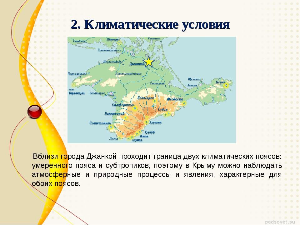 2. Климатические условия Вблизи города Джанкой проходит граница двух климатич...