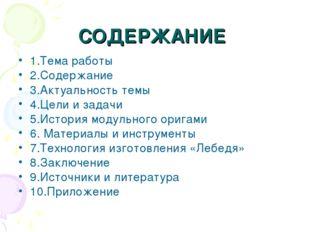 СОДЕРЖАНИЕ 1.Тема работы 2.Содержание 3.Актуальность темы 4.Цели и задачи 5.И