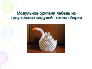 Модульное оригами лебедь из треугольных модулей - схема сборки