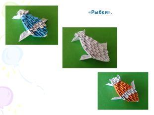 «Рыбки».