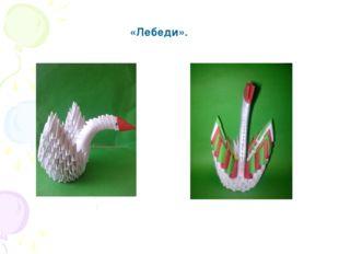 «Лебеди».