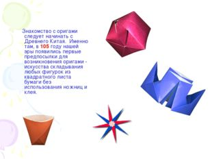 Знакомство с оригами следует начинать с Древнего Китая. Именно там, в 105 го