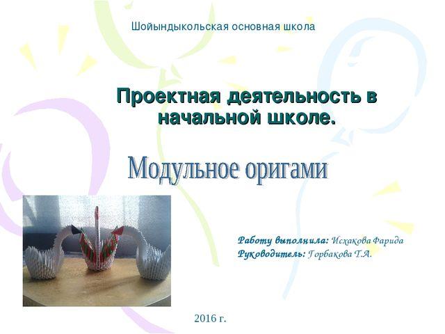 Проектная деятельность в начальной школе. Шойындыкольская основная школа Рабо...