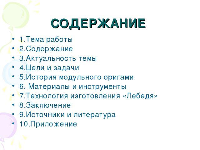 СОДЕРЖАНИЕ 1.Тема работы 2.Содержание 3.Актуальность темы 4.Цели и задачи 5.И...