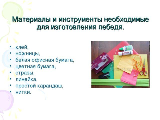 Материалы и инструменты необходимые для изготовления лебедя. клей, ножницы, б...