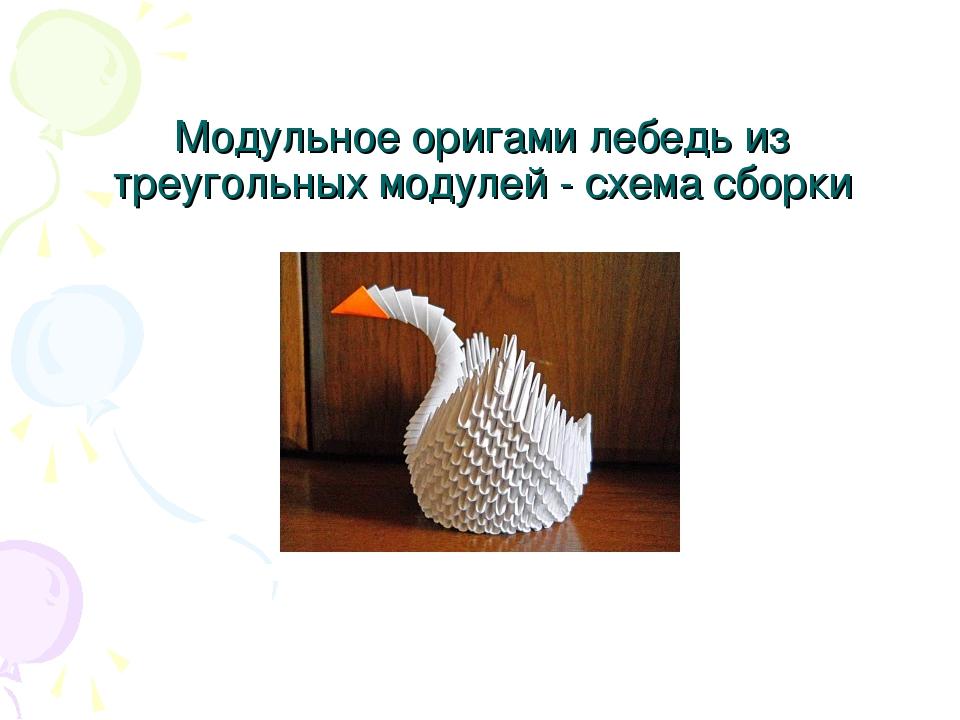 Как сделать лебедя из треугольников оригами