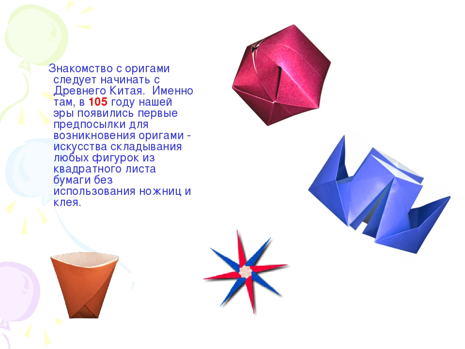 Искусство Оригами Знакомство