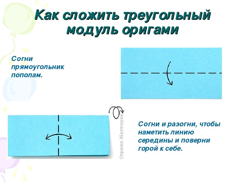 Как сложить треугольный модуль оригами Согни прямоугольник пополам. Согни и р...