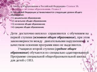 В Законе «Об образовании в Российской Федерации» Статья 10. Структура систем