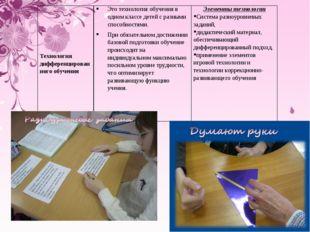 Технология дифференцированного обученияЭто технология обучения в одном класс