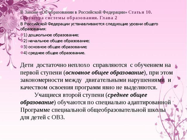 В Законе «Об образовании в Российской Федерации» Статья 10. Структура систем...