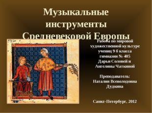 Музыкальные инструменты Средневековой Европы Работа по мировой художественной